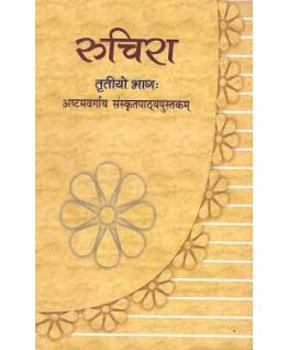 NCERT Ruchira - 8